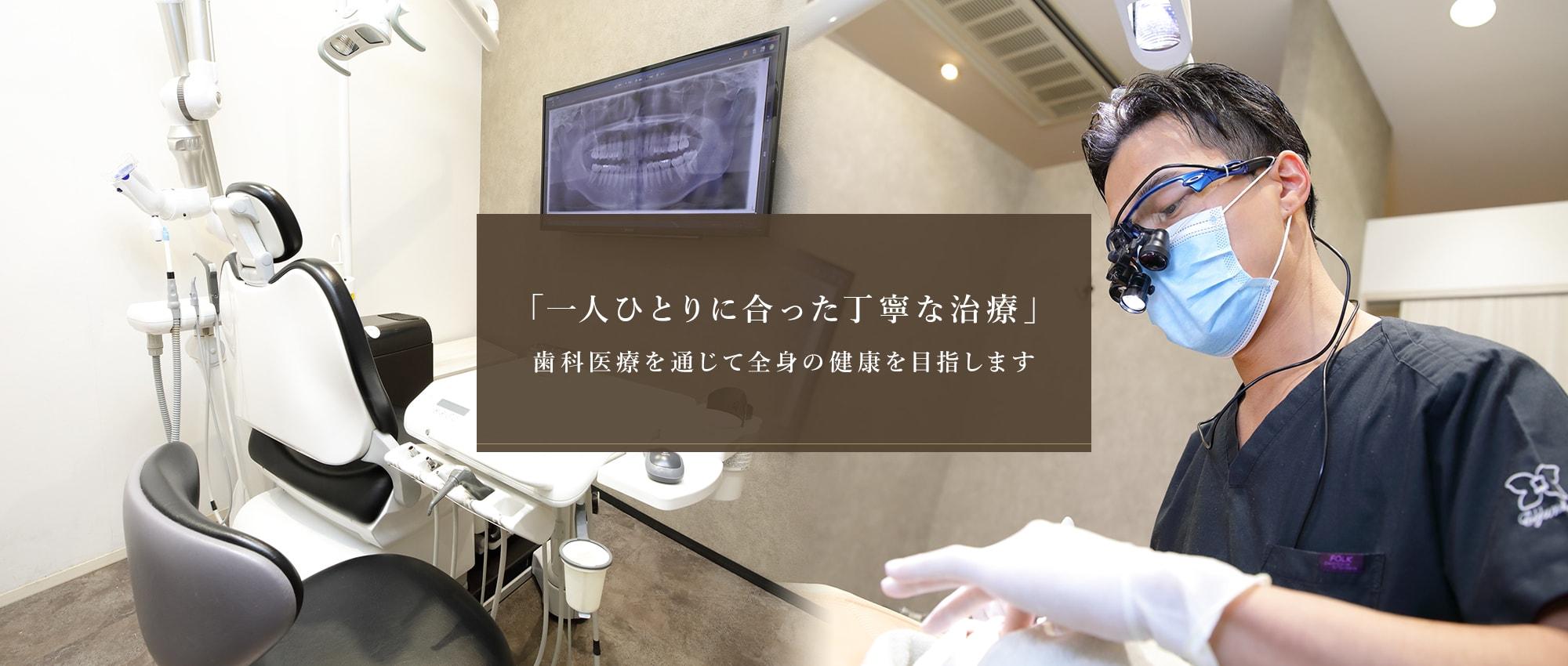 「一人ひとりに合った丁寧な治療」歯科医療を通じて全身の健康を目指します